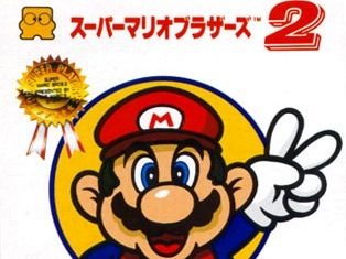 Super Mario Bros. 2 Famicom Disk System Cover
